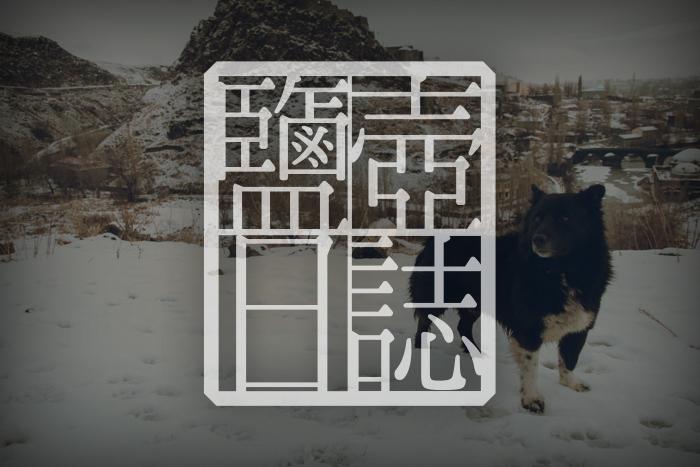201612_shiotsubo.jpg