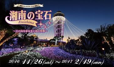 enoshima-illumi2016_01.jpg