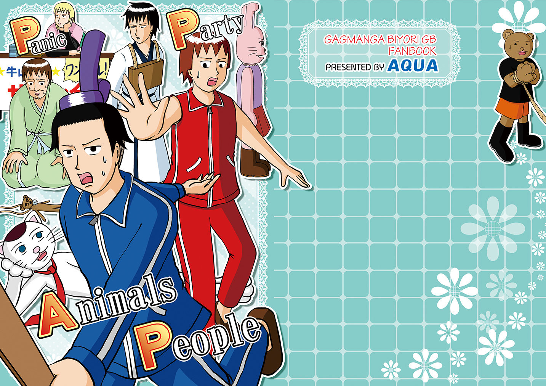 PPAP-hyoushi.jpg