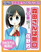 森田さんは無口 12 (バンブーコミックス)