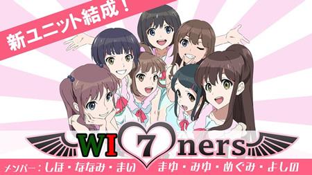 【Wake Up, Girls!】新ユニット『WI7ners』のロゴ書体を調べてみた