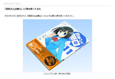 「森田さんは無口」11巻を買ってきた