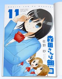 森田さんは無口 コミックス 第11巻