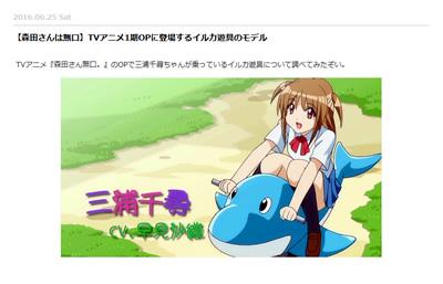 【森田さんは無口】TVアニメ1期OPに登場するイルカ遊具のモデル