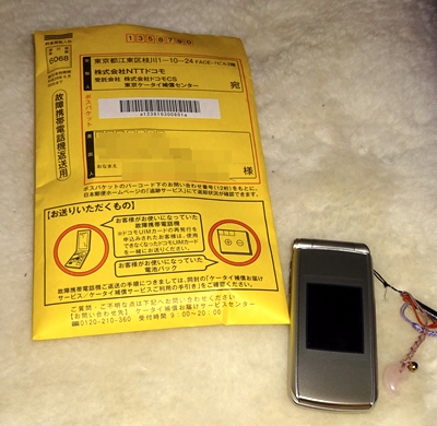 DSC05674携帯電話