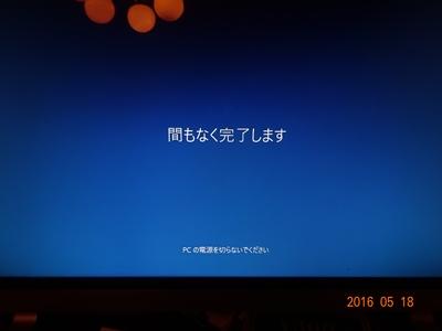 DSC05846アップグレード完了画面