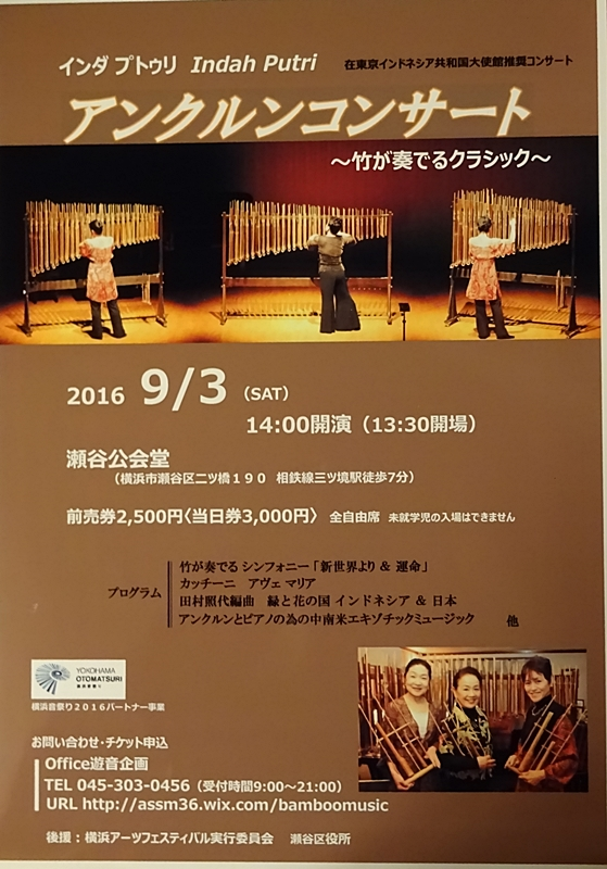 DSC05886コンサートチラシ