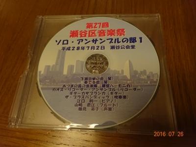 DSC06401瀬谷音楽祭cd