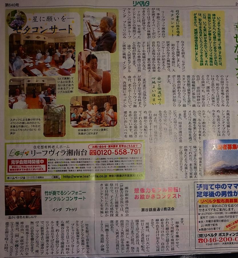 DSC06413リベルタ記事