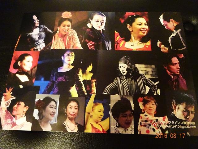 DSC06535アルテフラメンコ舞踊学院