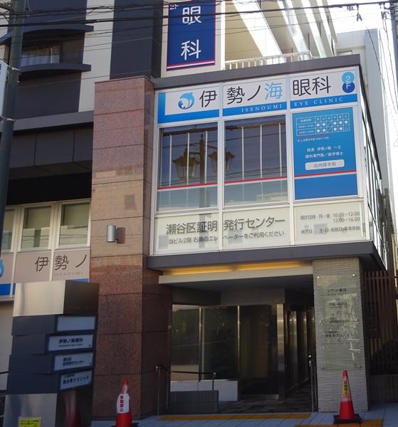 DSC07015伊勢ノ海眼科