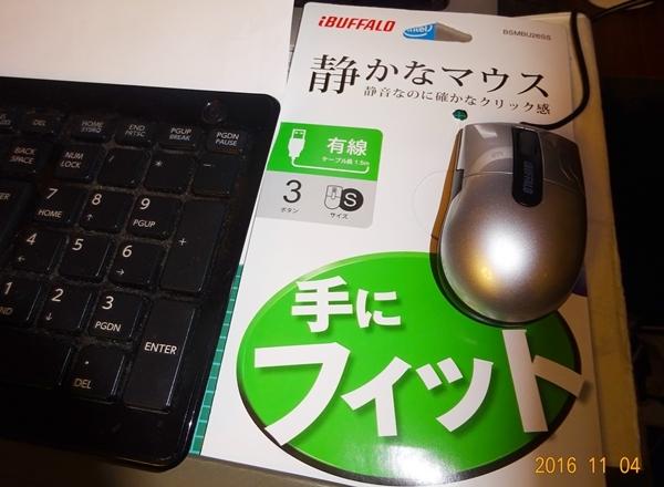 DSC07193静音マウス