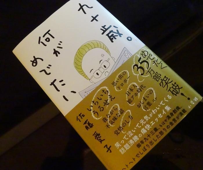 DSC07622佐藤愛子エッセイ