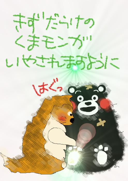 くまもん - コピー