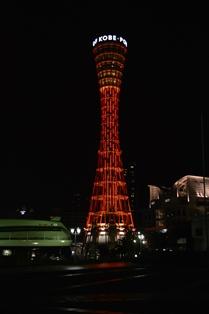 タワー展望の日(LEDレッド)