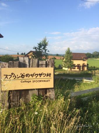 zawazawamura1_convert_20160821231135