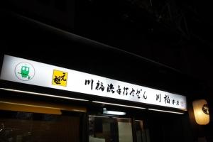 Kawafuku_1610-102.jpg