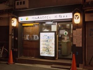 Kawafuku_1610-110.jpg