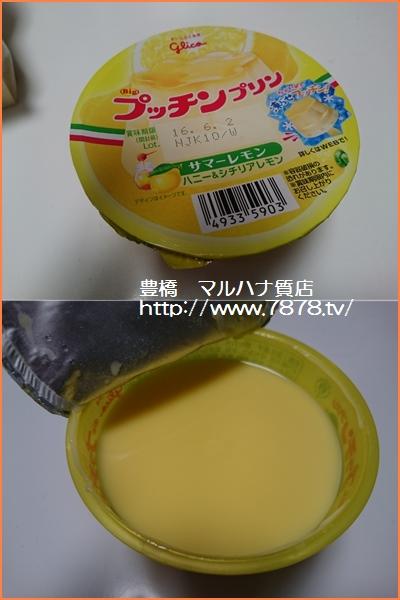 プッチンプリンサマーレモン