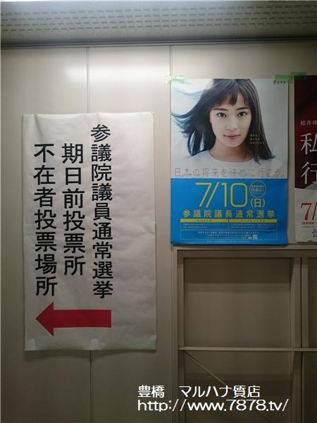 マルハナ質店・豊橋市 期日前投票