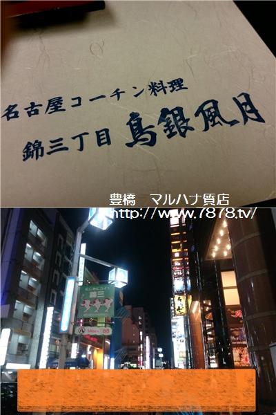 錦三 マルハナ質店・豊橋市