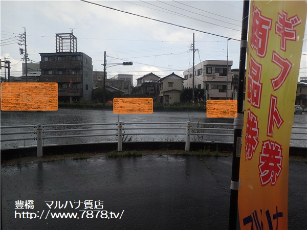 マルハナ質店・豊橋市 豪雨