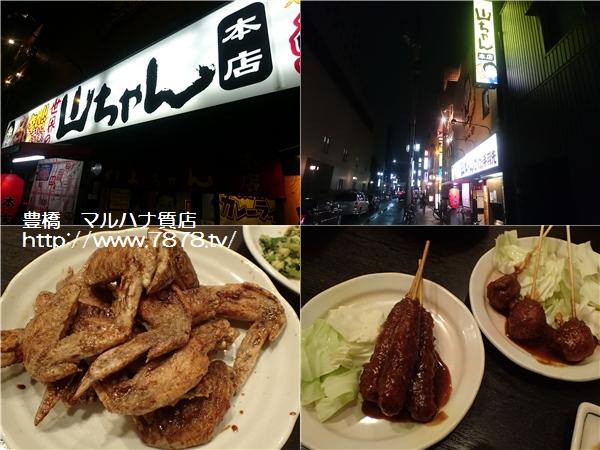 豊橋市マルハナ質店グループ 世界の山ちゃん