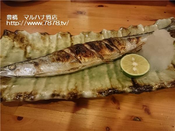 豊橋の質屋マルハナ 秋刀魚