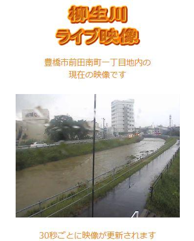 柳生川ライブカメラ201609201600
