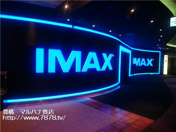 豊橋のマルハナ質店 IMAX