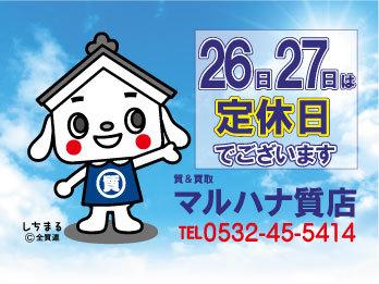 豊橋買取 マルハナ質店 定休日2627