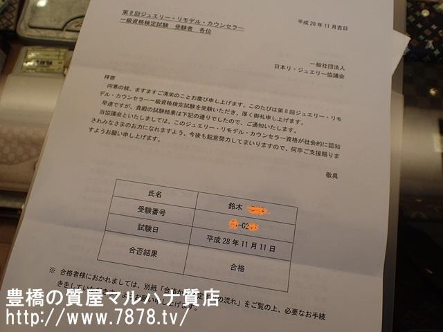 豊橋宝石買取マルハナ質店 リモデル1級