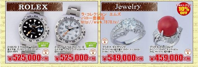 豊橋時計買取マルハナ質店 19周年2