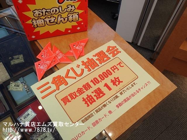 豊橋宝石買取マルハナ質店 抽選会