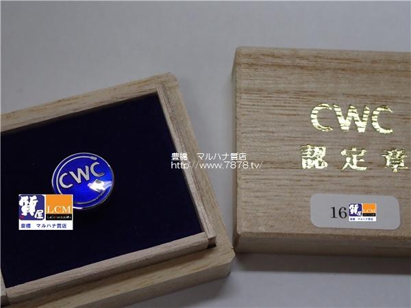 cwc2016042805jpg.jpg