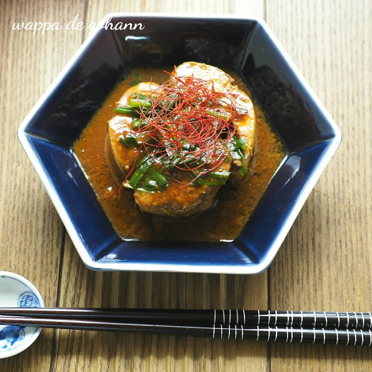 鯖味噌煮アレンジ1