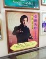 07引田天功のポスター