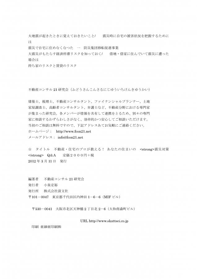 Microsoft Word - 文書 1-004