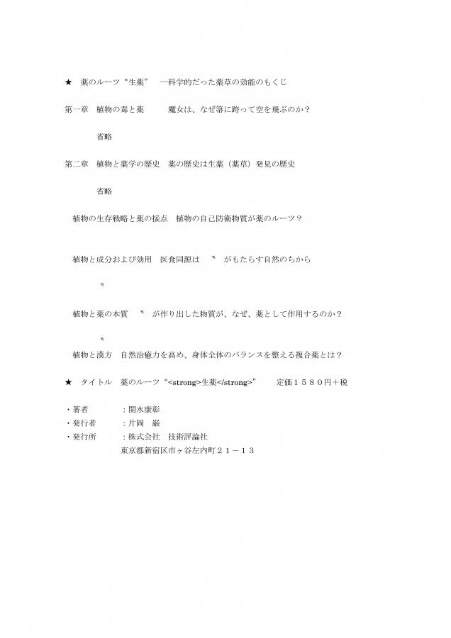 Microsoft Word - 文書 1