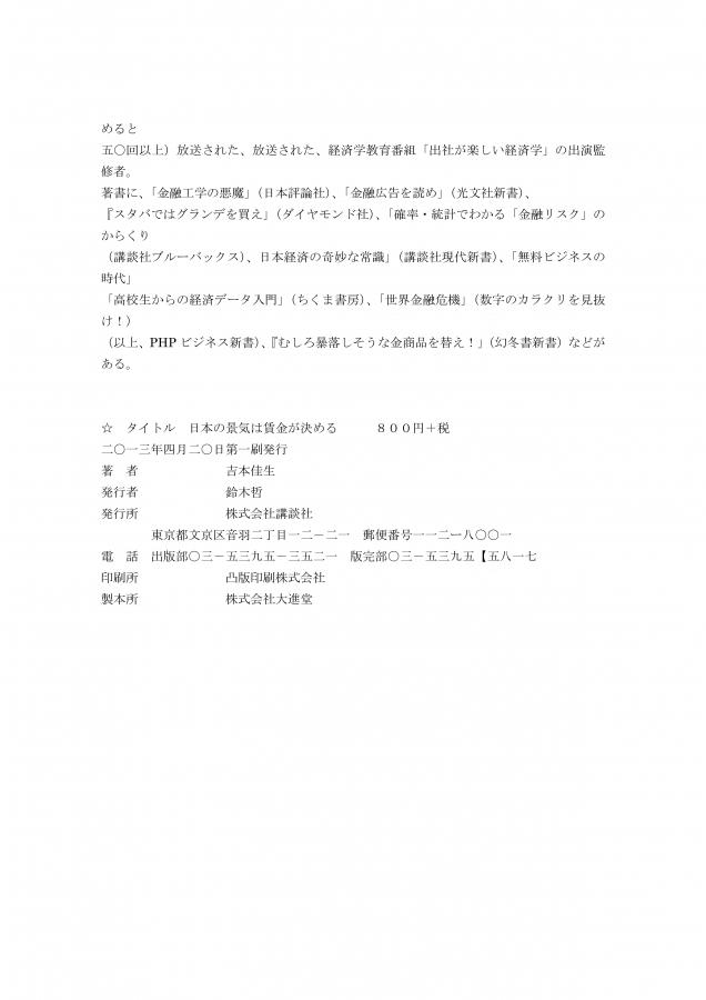 Microsoft Word - 文書 1-003