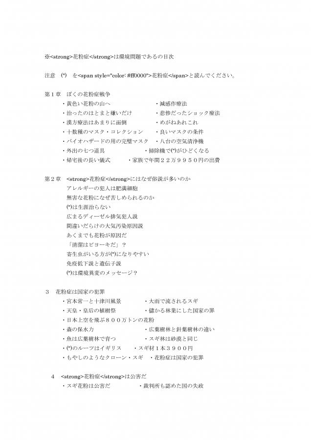 Microsoft Word - 文書 1-001