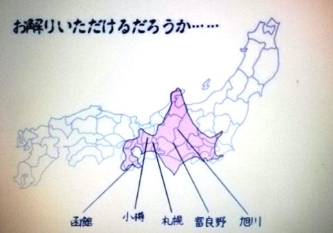 北海道 2