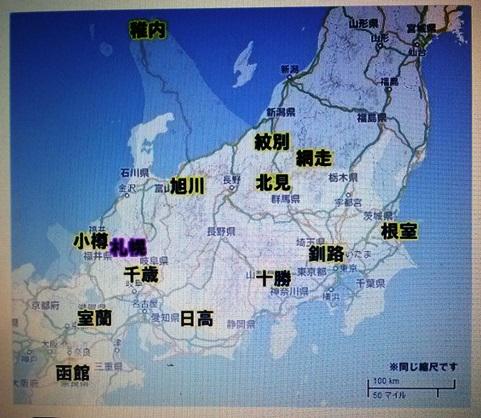 北海道 3