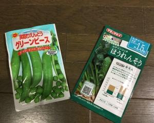 グリンピースとホウレンソウ種