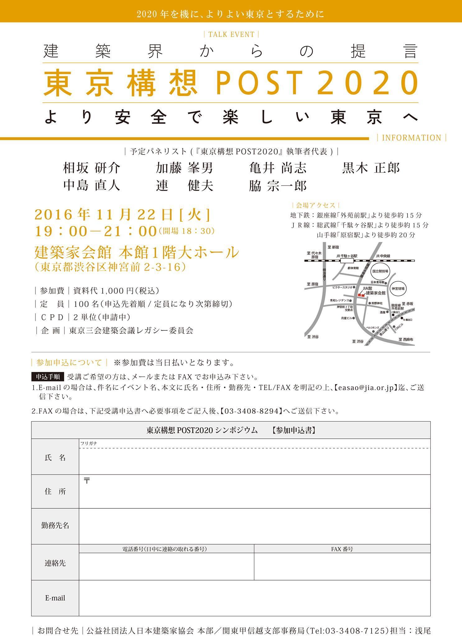 シンポジウム申込書