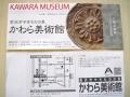 H28.6.18高浜市かわら美術館@IMG_0143