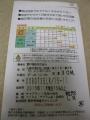 H28.8.18トウモロコシ種袋@IMG_9278
