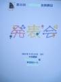 H28.11.23音楽発表会プログラム@IMG_3336
