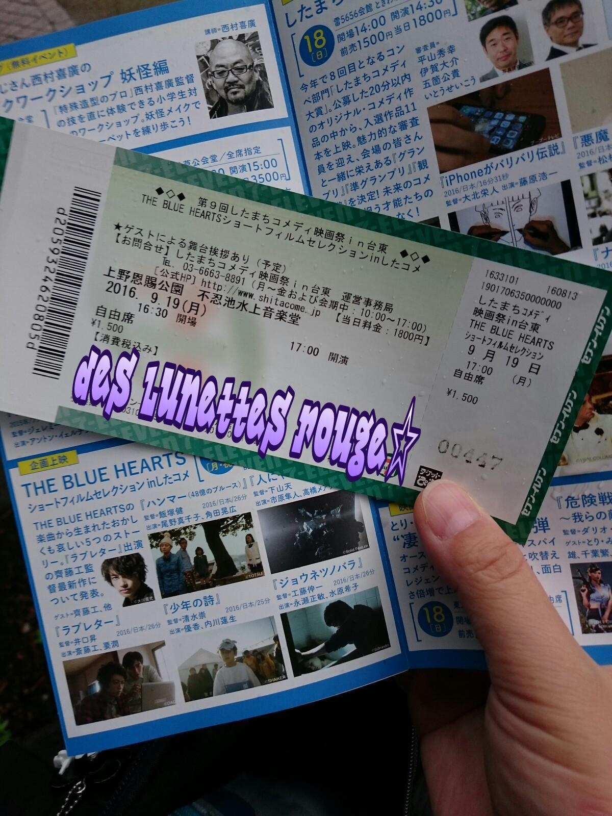 したまちコメディ映画祭in台東
