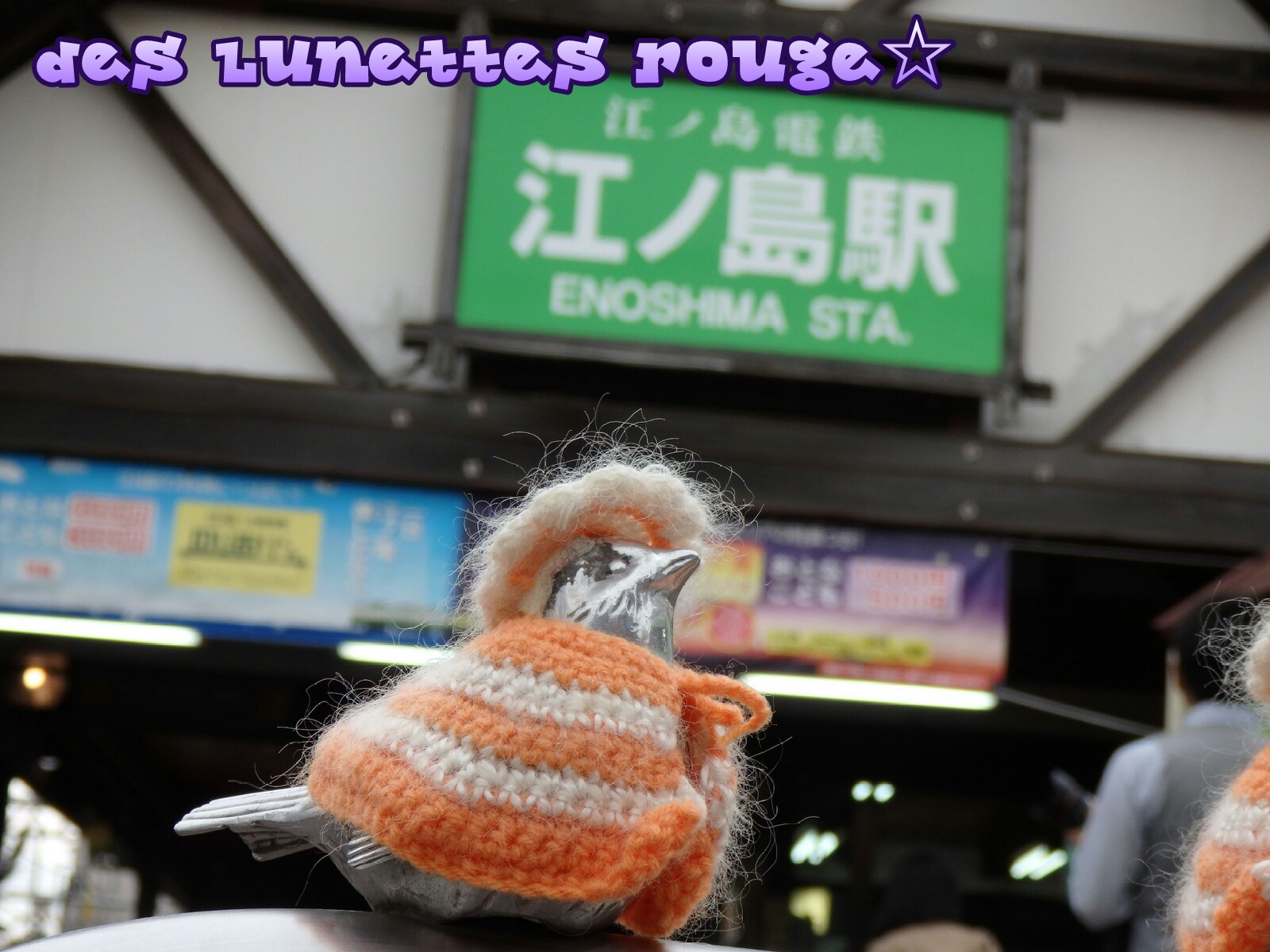 江ノ島駅のトリさん